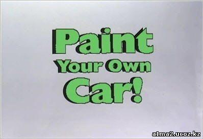 Покрась свое авто сам