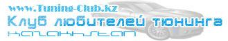 Клуб любителей тюнинга Казахстана